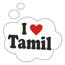 Cool I-LOVE-TAMIL T-Shirt