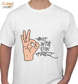 MERA-BHAI-EK-NUMBER - T-Shirt