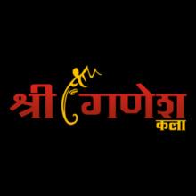 Ganesh Chaturthi SHREE-GANESH-KALA T-Shirt
