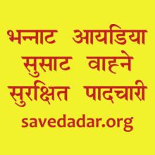 SAVE DADAR JAN- T-Shirt