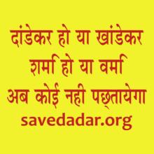 SAVE DADAR FEB- T-Shirt