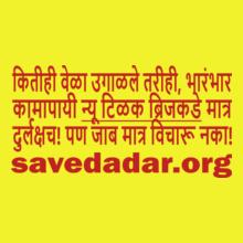SAVE DADAR Nov- T-Shirt