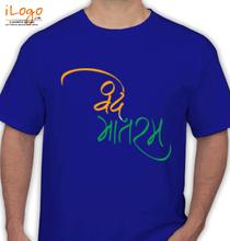 Republic Day vande-matram T-Shirt