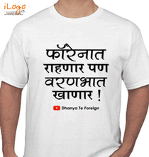 MarathiVlogDTF